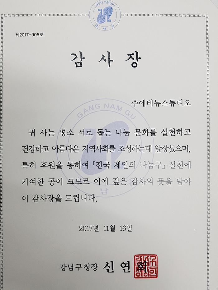 soo_gangnam
